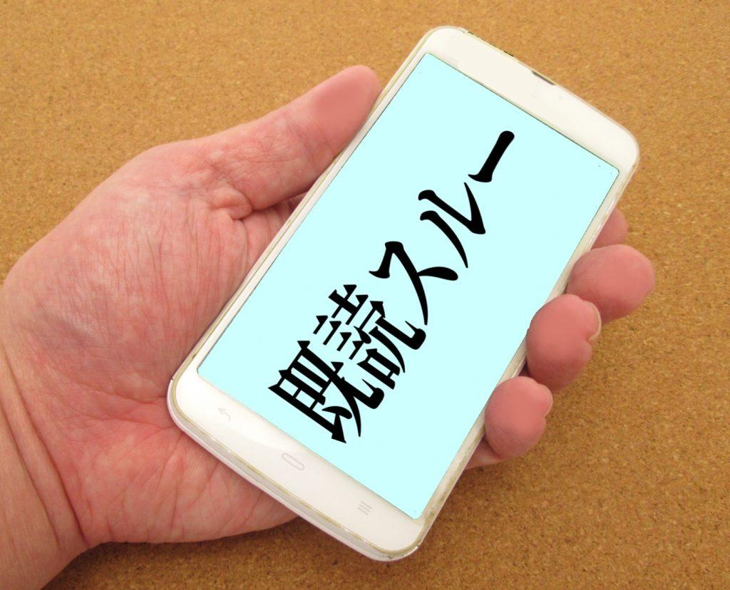 LINE既読スルー_携帯