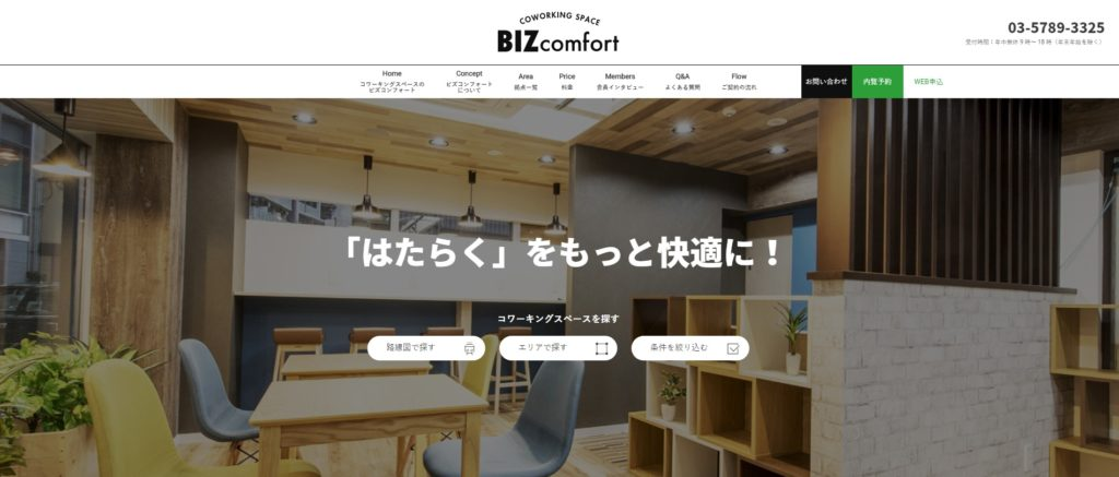 ビズコンフォード_bizcomfort