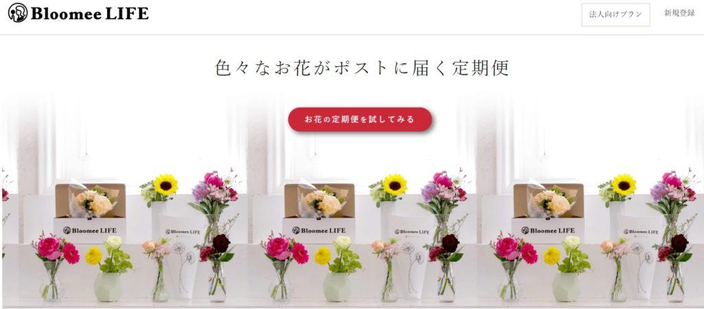 お花の定期便サービス比較_Bloomee LIFE(ブルーミーライフ)