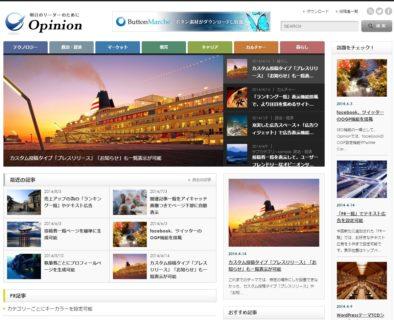 株式会社デザインプラス_WordPressテーマ_日本語対応有料ワードプレステンプレート_tcd018_opinion