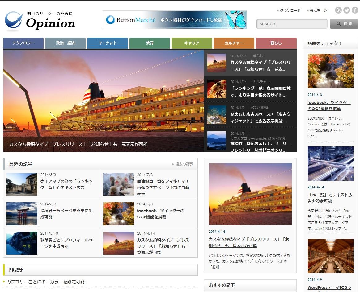WordPressテーマOpinion(TCD018)の評判・口コミ・感想・使用レビュー【有料日本語ワードプレステンプレート】