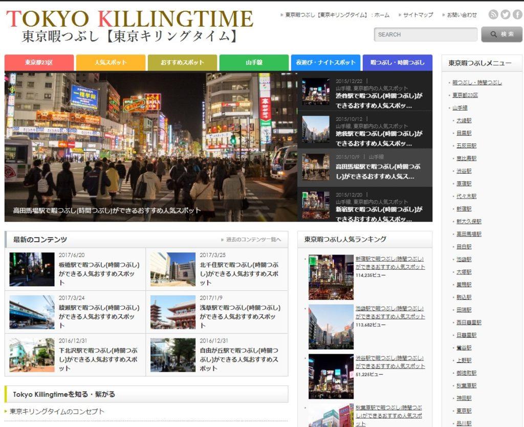 tcd018_opinion_参考サイト_東京暇つぶし-東京キリングタイム