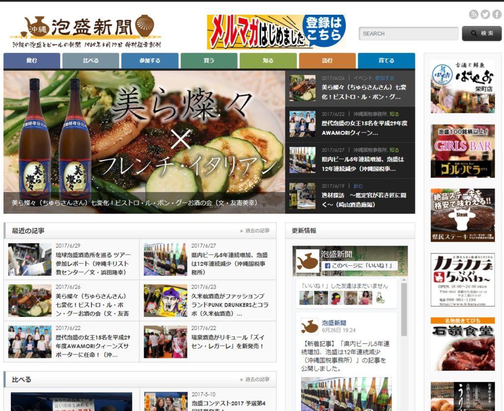 tcd018_opinion_参考サイト_泡盛新聞