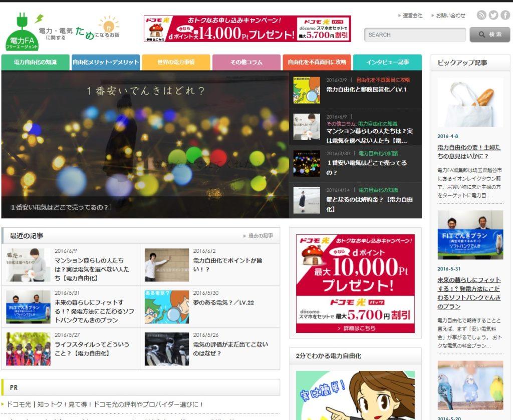 tcd018_opinion_参考サイト_電力FA