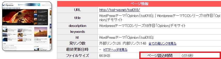 tcd018_opinion_表示速度