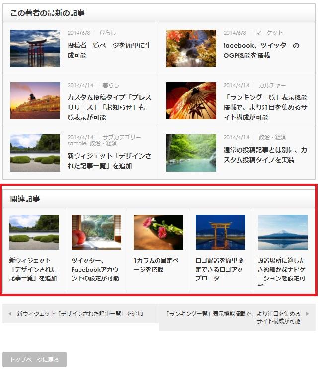 tcd018_opinion_関連記事表示機能