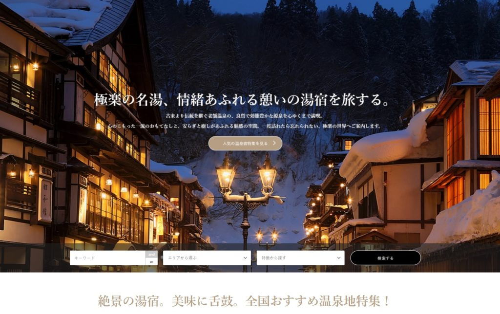 tcd_050_gensen_wordpress_theme