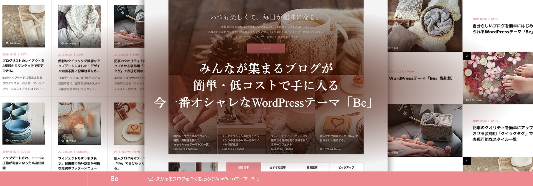 WordPressテーマ「Be」TCD076の評判・評価・口コミ【有料日本語ワードプレステンプレート】