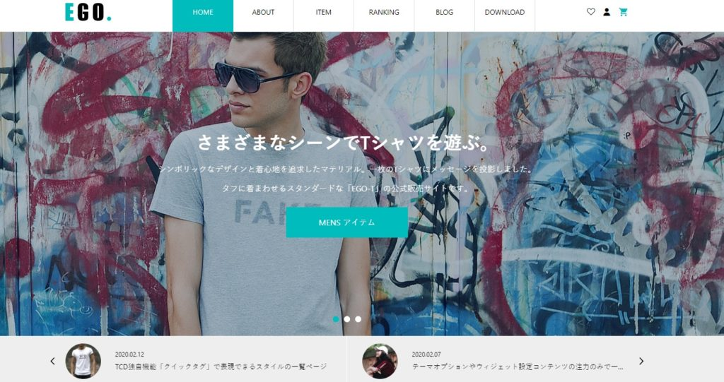 wordpress-theme-ego-tcd079_ファーストビュー