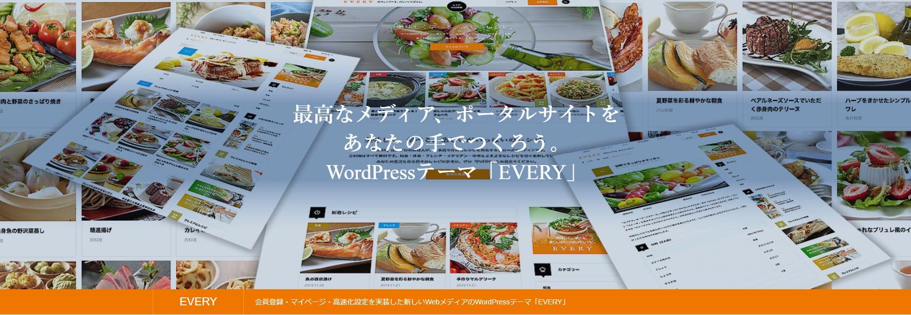 WordPressテーマ「EVERY」TCD075の評判・評価・口コミ【有料日本語ワードプレステンプレート】