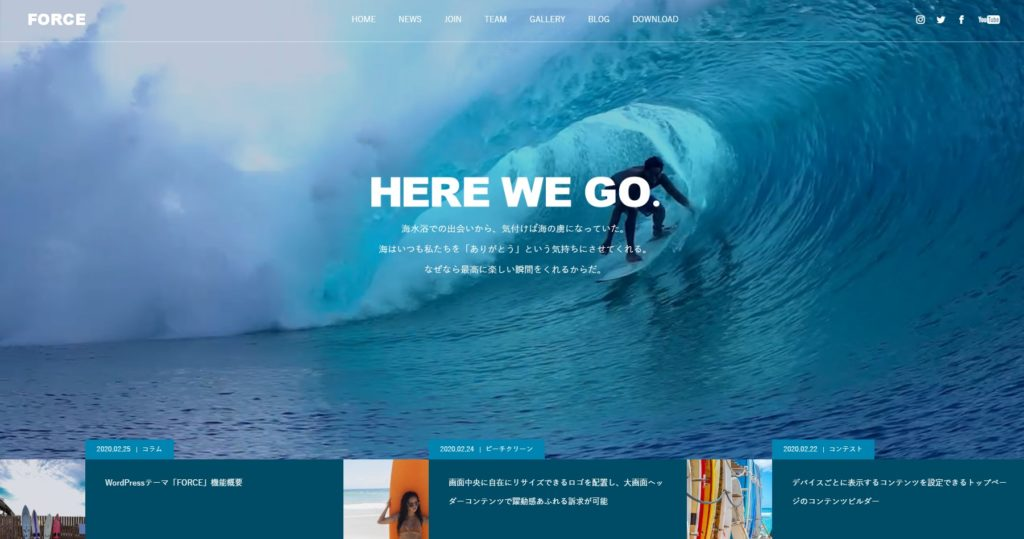 wordpress-theme-every-tcd078_ファーストビュー