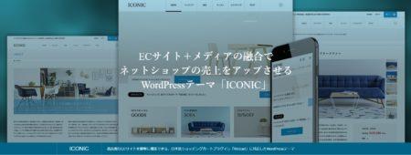 wordpress-theme-iconic-tcd062