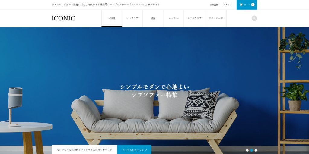 wordpress-theme-iconic-tcd062_ファーストビュー