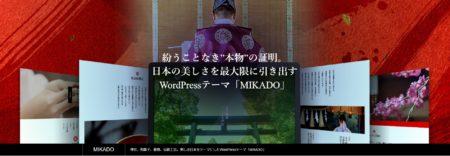 wordpress-theme-mikado-tcd071