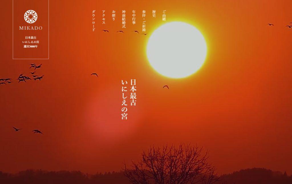 wordpress-theme-mikado-tcd071_ファーストビュー