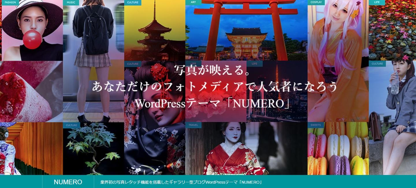 WordPressテーマ「NUMERO」TCD070の評判・評価・口コミ【有料日本語ワードプレステンプレート】