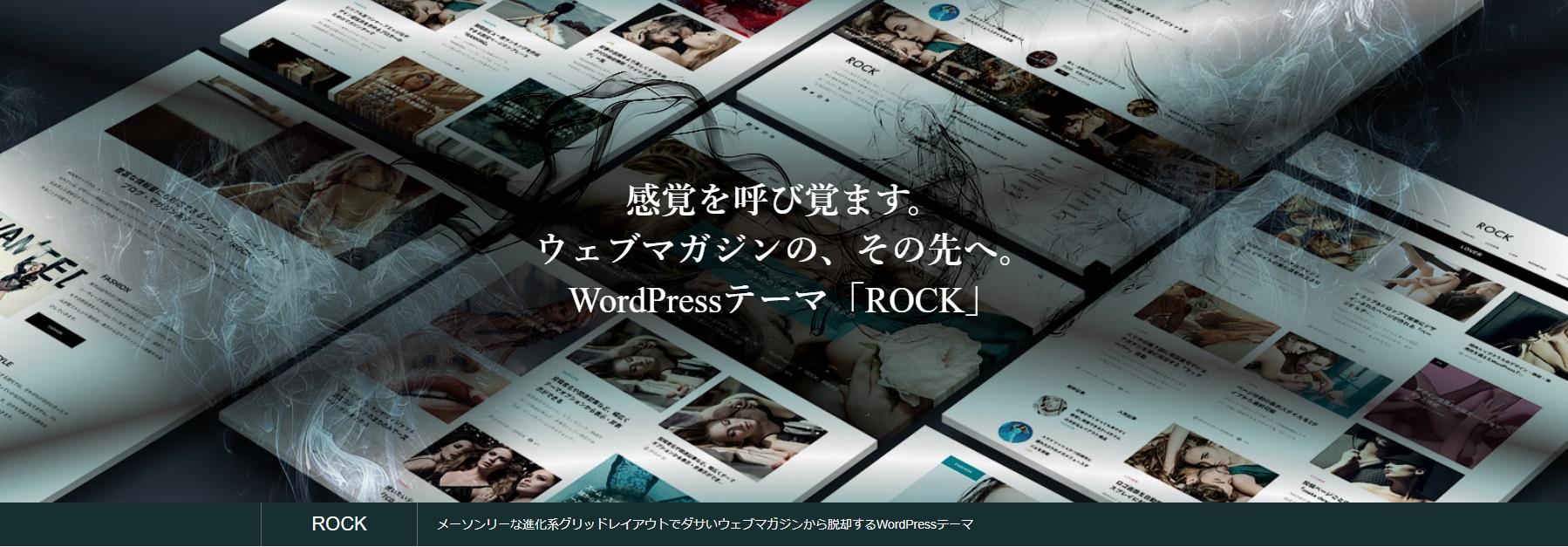 wordpress-theme-rock-tcd068