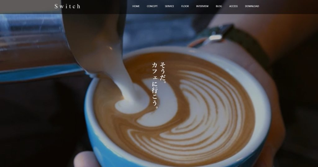 wordpress-theme-switch-tcd063_ファーストビュー