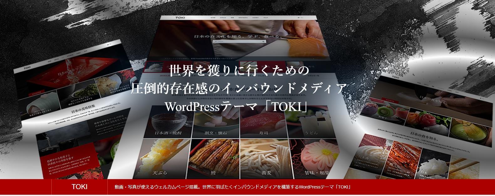 wordpress-theme-toki-tcd069