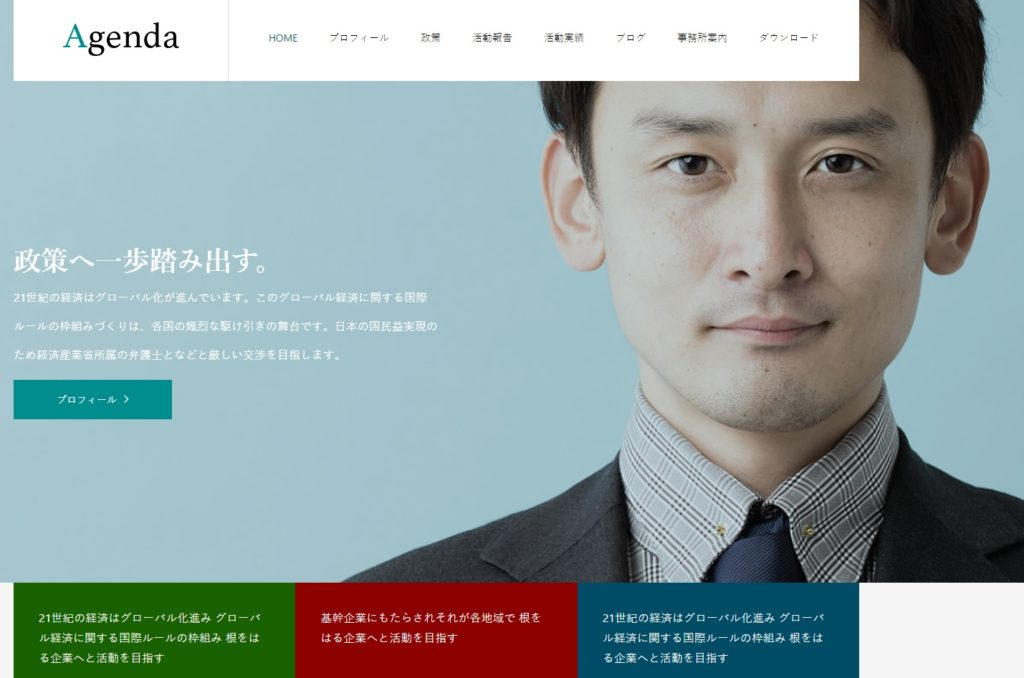 wordpress-theme-agenda-tcd059_ファーストビュー