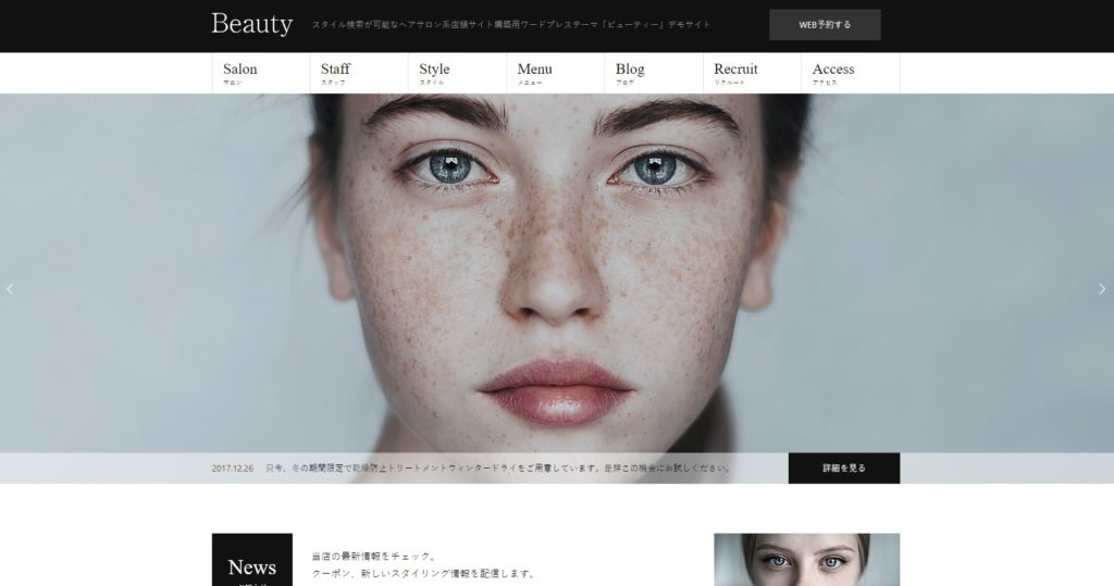 wordpress-theme-beauty-tcd054_ファーストビュー