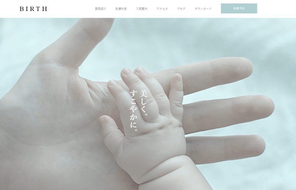 wordpress-theme-birth-tcd057_ファーストビュー