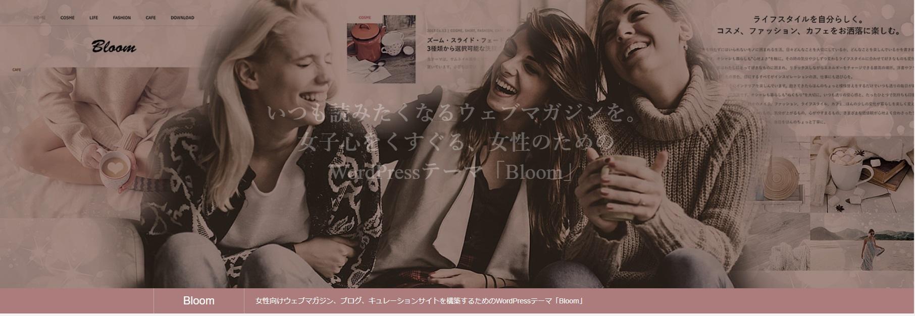 WordPressテーマ「Bloom」TCD053の評判・評価・口コミ【有料日本語ワードプレステンプレート】