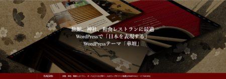 wordpress-theme-kadan-tcd056