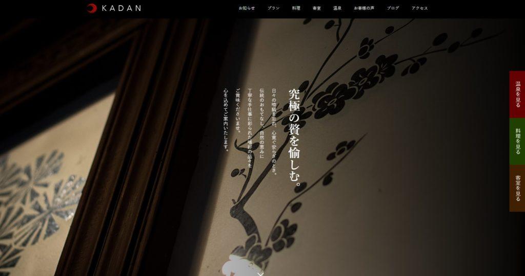 wordpress-theme-kadan-tcd056_ファーストビュー
