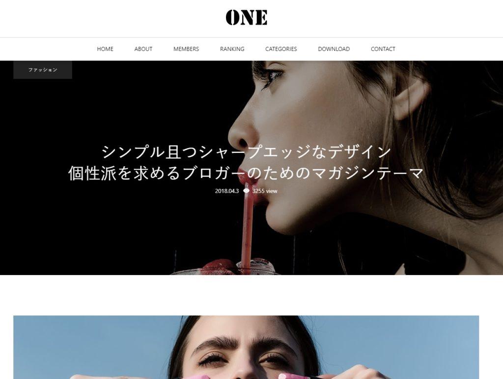 wordpress-theme-one-tcd061_ファーストビュー