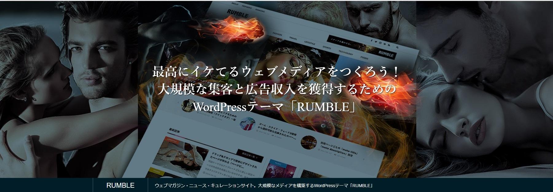wordpress-theme-rumble-tcd058