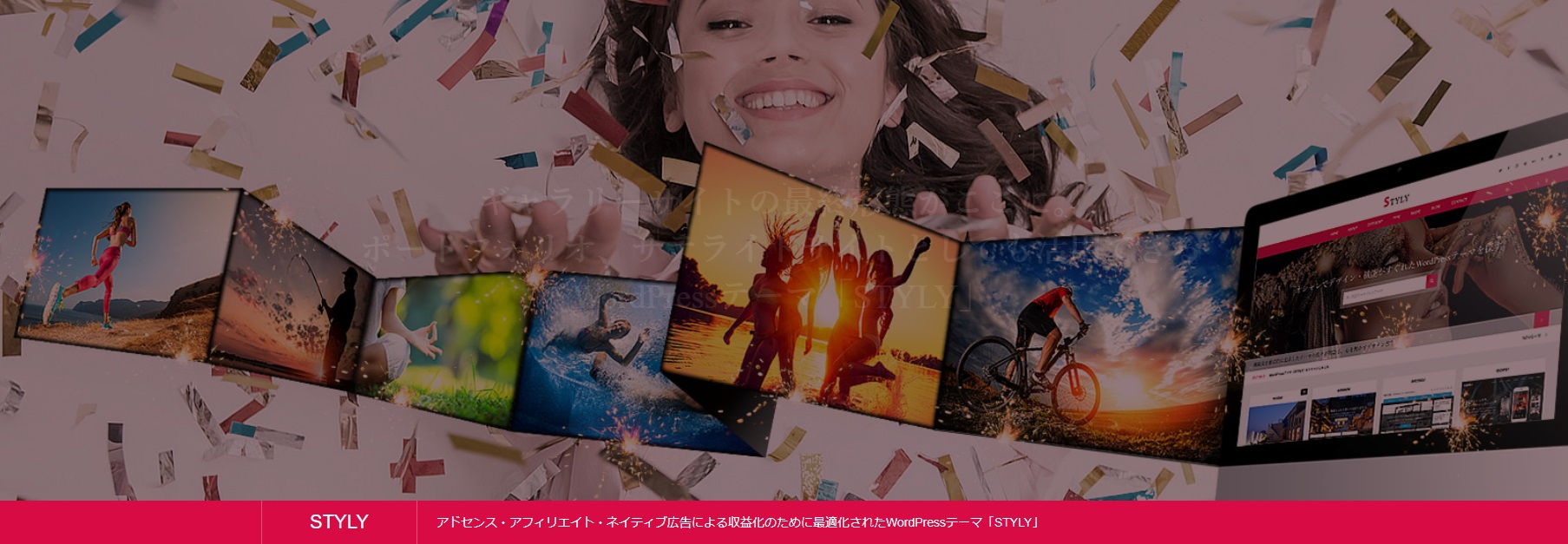 WordPressテーマ「STYLY」TCD052の評判・評価・口コミ【有料日本語ワードプレステンプレート】