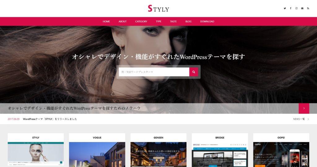 wordpress-theme-styly-tcd052_ファーストビュー