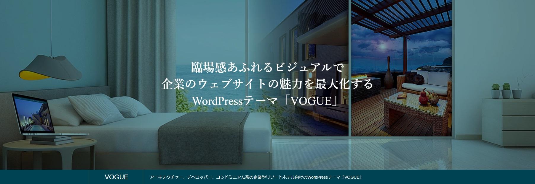 WordPressテーマ「VOGUE」TCD051の評判・評価・口コミ【有料日本語ワードプレステンプレート】