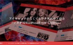 wordpress-theme-zero-tcd055