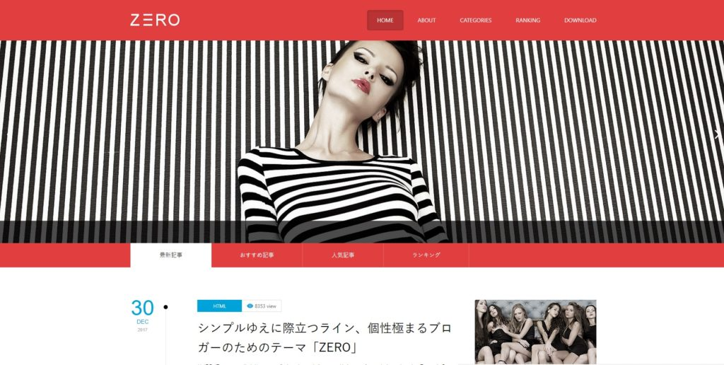 wordpress-theme-zero-tcd055_ファーストビュー