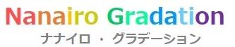 ナナイログラデーション【nanairo gradation】